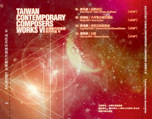 Taiwan Contemporary Composers Works VI